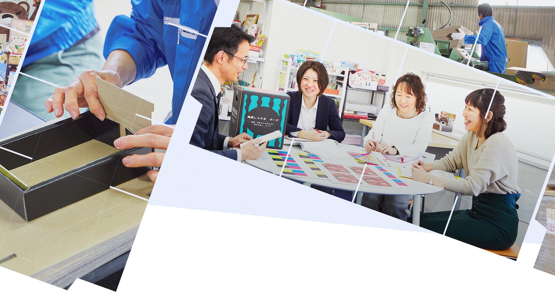 段ボール・パッケージデザインなら株式会社松浦紙器製作所|犬山市